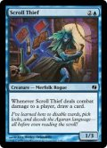 巻物泥棒/Scroll Thief (DDI)