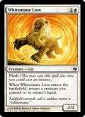 白たてがみのライオン/Whitemane Lion (DDI)