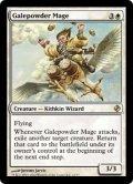 突風粉の魔道士/Galepowder Mage (DDI)