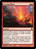 焼尽の猛火/Searing Blaze (DDI)