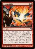 うつろう爆発/Erratic Explosion (P12)