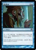先読み/See Beyond (P12)