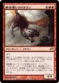 餌食奪いのドラゴン/Preyseizer Dragon (P12)