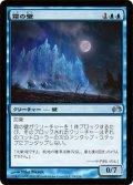 霜の壁/Wall of Frost (P12)