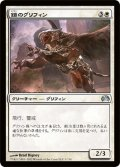 鎧のグリフィン/Armored Griffin (P12)