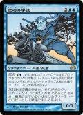 逆嶋の学徒/Sakashima's Student (P12)
