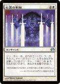 亡霊の牢獄/Ghostly Prison (P12)