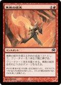 焦熱の結末/Fiery Conclusion (P12)