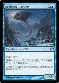 護衛のゴーマゾア/Guard Gomazoa (P12)