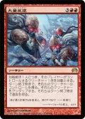 大量反逆/Mass Mutiny (P12)