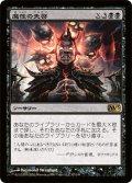 魔性の天啓/Diabolic Revelation (M13)