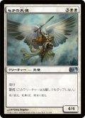 セラの天使/Serra Angel (M13)