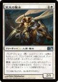 栄光の騎士/Knight of Glory (M13)
