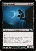 吸血鬼の夜鷲/Vampire Nighthawk (M13)
