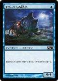 クラーケンの幼子/Kraken Hatchling (M13)