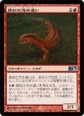 真紅の汚水這い/Crimson Muckwader (M13)
