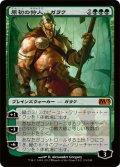 原初の狩人、ガラク/Garruk, Primal Hunter (M13)