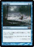 土砂降り/Downpour (M13)