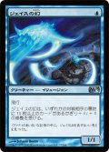 ジェイスの幻/Jace's Phantasm (M13)