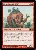村背負いの大巨人/Hamletback Goliath (M13)