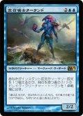 空召喚士ターランド/Talrand, Sky Summoner (M13)