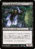 ヴェール生まれのグール/Veilborn Ghoul (M13)