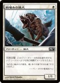 戦噛みの猛犬/Warclamp Mastiff (M13)
