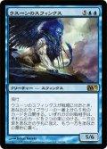 ウスーンのスフィンクス/Sphinx of Uthuun (M13)