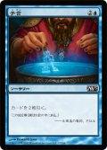 予言/Divination (M13)