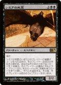 シミアの死霊/Shimian Specter (M13)