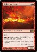 火翼のフェニックス/Firewing Phoenix (M13)