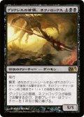 グリクシスの首領、ネファロックス/Nefarox, Overlord of Grixis (M13)