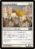 アクラサの守護者/Guardians of Akrasa (M13)
