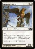 庇護するグリフィン/Griffin Protector (M13)