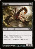 巨大蠍/Giant Scorpion (M13)