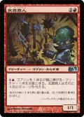 武器商人/Arms Dealer (M13)