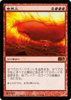 画像1: 世界火/Worldfire (M13)