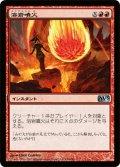 溶岩噴火/Volcanic Geyser (M13)