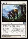 尊き象/Prized Elephant (M13)