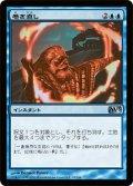 巻き直し/Rewind (M13)
