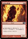 松明の悪鬼/Torch Fiend (M13)