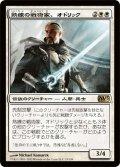 熟練の戦術家、オドリック/Odric, Master Tactician (M13)