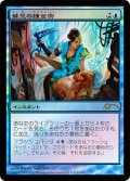 禁忌の錬金術/Forbidden Alchemy (FNM)