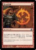 炎の印章/Seal of Fire (DD2)
