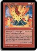 溶岩噴火/Volcanic Geyser (MIR)