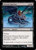 深淵の死霊/Abyssal Specter (DDC)