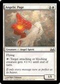 天使の従者/Angelic Page (DDC)