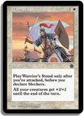 戦士の抵抗/Warrior's Stand (PO2)