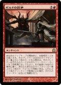 ギルドの抗争/Guild Feud (RTR)