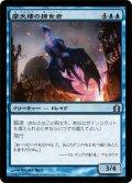 摩天楼の捕食者/Skyline Predator (RTR)